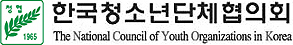 한국청소년단체협의회 The National Council of Youth Organizations in Korea(청협 1965 )