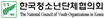 한국청소년단체협의회 The National Council of Youth Organizations in Korea